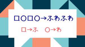 □○□○の説明図解
