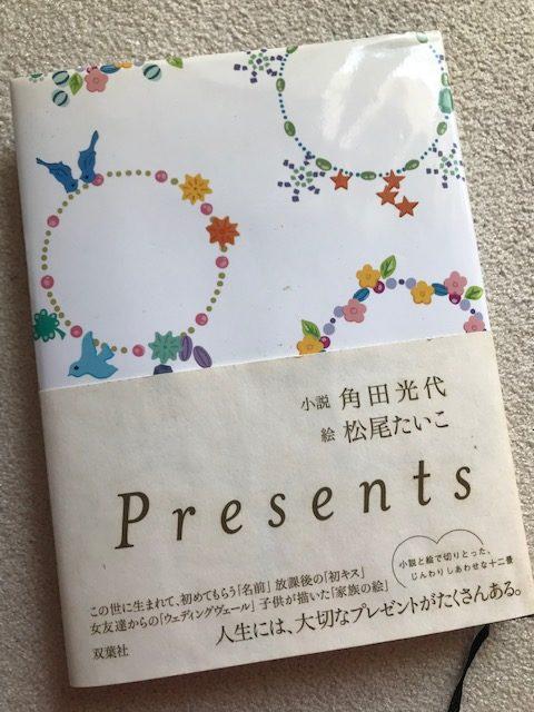 角田光代 Presents