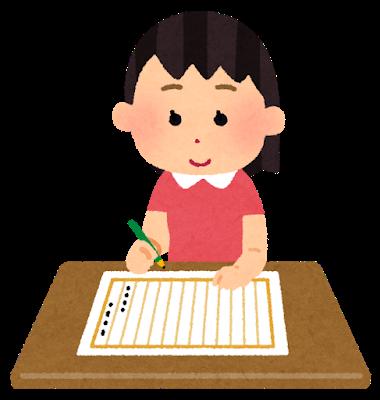 作文試験対策