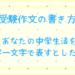 受験作文の書き方(参考例つき) あなたの中学生活を漢字一文字で表すとしたら?