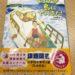 感想文の書き方 課題図書 【レイナが島にやってきた!】